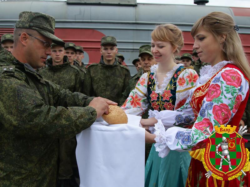 Прибытие российских солдат происходило под звуки марша в исполнении оркестра. Белорусские девушки по национальной традиции преподнесли гостям хлеб-соль