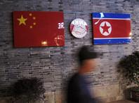 Китай объявил о выдворении из страны всех северокорейских компаний до конца 2017 года