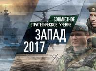 На территории России и Белоруссии началось совместное стратегическое учение «Запад-2017»