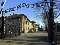 """Документы Освенцимского процесса включены во  Всемирный реестр ЮНЕСКО """"Память мира"""""""