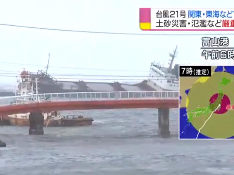 В Японии потерпел бедствие российский сухогруз