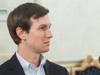 Зять Трампа Джаред Кушнер встретился с командой спецпрокурора Мюллера