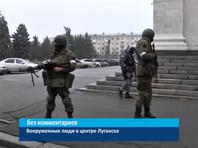 Вооруженные люди захватили центр Луганска.  Отставленный глава МВД ЛНР объявил об арестах луганских чиновников и главы ГТРК