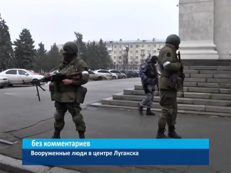 Вооруженные люди захватили центр Луганска