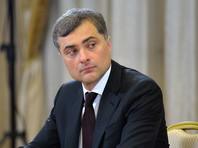 Помощник российского президента Владислав Сурков рассказал об итогах встречи со спецпредставителем США по Украине Куртом Волкером