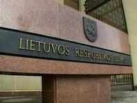 """Сейм Литвы принял аналог """"закона Магнитского"""" в день смерти юриста в СИЗО"""