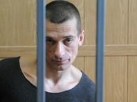 """Павленский рассказал о сухой голодовке во французской тюрьме и пожаловался на """"кабинетные суды"""""""