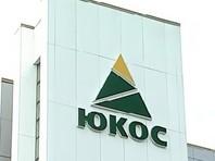 Бывшие акционеры ЮКОСа полностью прекратили разбирательства по исполнению решений Гаагского суда в Бельгии
