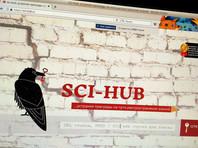 Американское издательство выиграло суд о защите авторских прав против проекта Sci-Hub