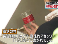 """По данным полиции, циллиндрическое изделие было изготовлено из пластика, и на нем по-английски было написано: """"удалить перед полетом"""" и """"США"""""""
