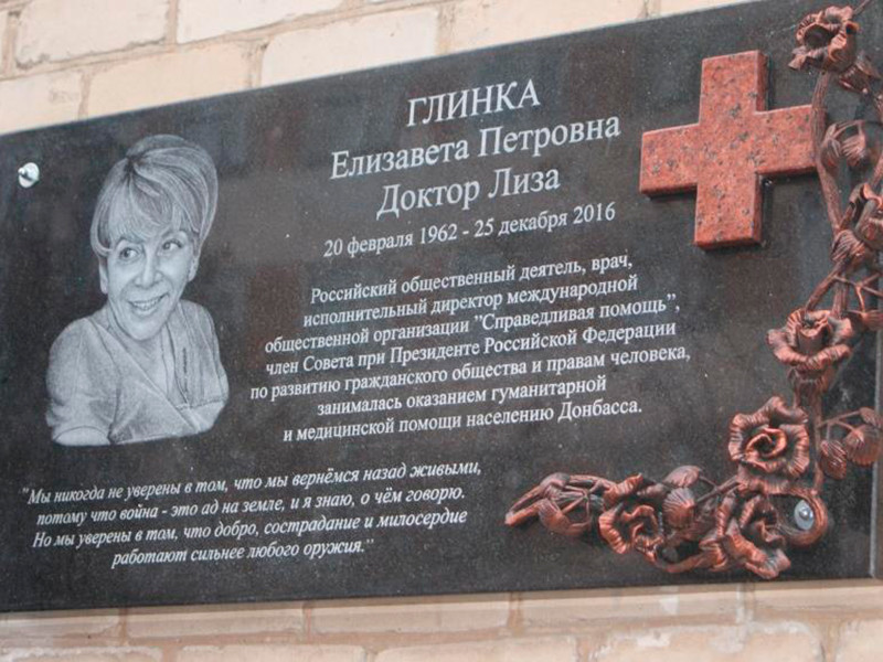 Мемориальную доску в память о Елизавете Глинке, известной как Доктор Лиза, которая была в числе 92 погибших в авиакатастрофе Ту-154 год назад, 25 декабря 2016 года, открыта в городе Горловке