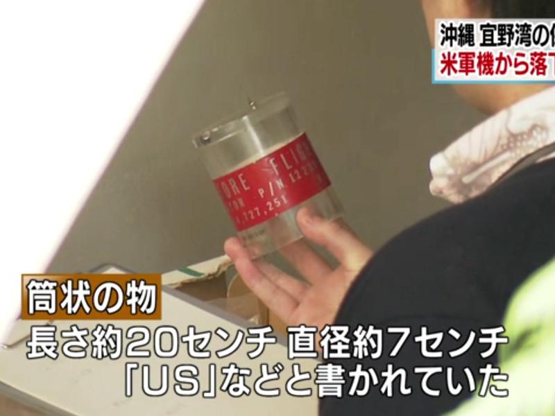 В Японии с американского воздушного судна на детский сад упал неизвестный предмет