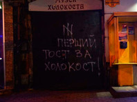 В день празднования католического Рождества в Одессе антисемиты осквернили три здания еврейской общины