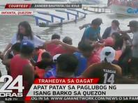 Судно с пассажирами затонуло у берегов Филиппин - есть жертвы