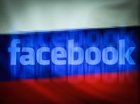 Facebook: в 2016 году нанятые РФ пользователи анонсировали в соцсети 129 предвыборных мероприятий