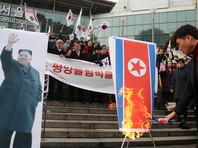 """КНДР отменила совместное с Южной Кореей культурное мероприятие из-за """"оскорбительных"""" публикаций"""