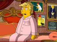 """В новой серии """"Симпсонов"""" Трамп оскорбляет Путина, который провозглашает себя госсекретарем США"""