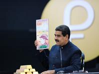Президент Венесуэлы объявил о деноминации национальной валюты