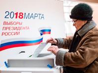 """ОБСЕ: выборы президента РФ были """"хорошо организованы"""", но прошли в условиях ограничения основных свобод и в атмосфере давления"""