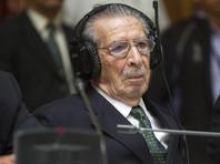 Умер бывший диктатор Гватемалы Эфраин Монтт