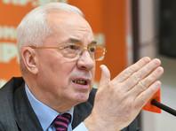 Суд ЕС отклонил иск экс-премьера Украины Азарова о снятии европейских санкций