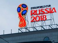 """Боевики """"Исламского государства""""* начали распространять в интернете угрозы о терактах, которые они планируют устроить в России во время чемпионата мира по футболу, который пройдет этим летом в 11 российских городах"""