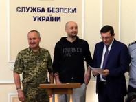 На следующий день Бабченко появился на пресс-конференции, организованной Службы безопасности Украины