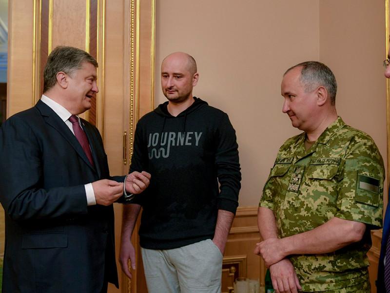 Президент Украины Петр Порошенко встретился с Аркадием Бабченко после того, как СБУ объявила о том, что убийство российского журналиста было инсценировкой.