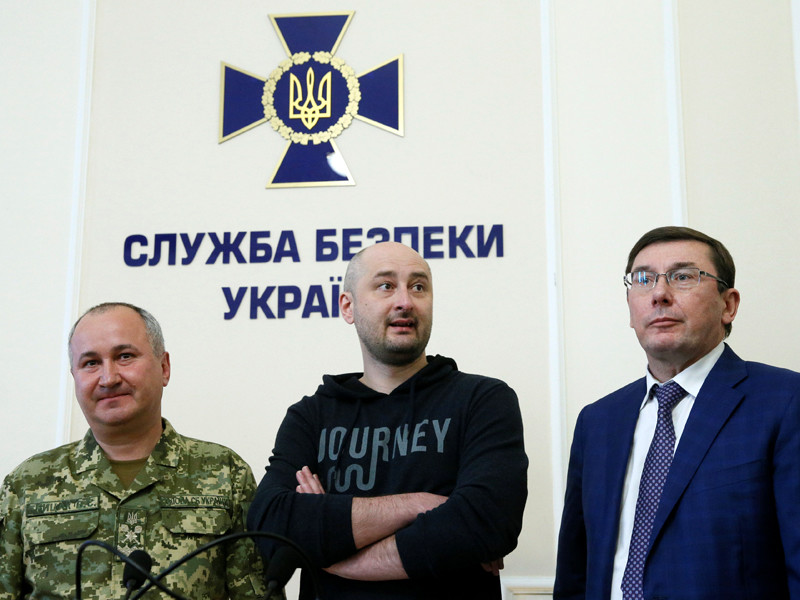 """Журналист Аркадий Бабченко жив: убийство было инсценировкой в рамках спецоперации СБУ"""" />"""
