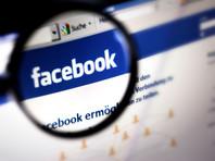 WSJ: в США планируют опубликовать 3 тыс. объявлений в Facebook, связанных с Россией