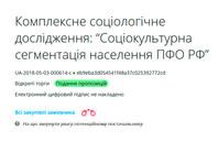 Подразделение сил специальных операций Украины объявило тендер на проведение социологического исследования на юге России. Военных интересуют настроения населения склонность жителей к протестам и их материальное положение