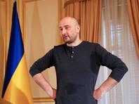 Бабченко сообщил об отсутствии доказательств того, что инсценировка его убийства не была провокацией СБУ