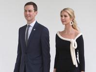 Зять главы США Джаред Кушнер и его супруга Иванка Трамп, занимающие должности советников президента
