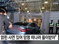 В Сеуле управлявший автомобилем чиновник протаранил ворота посольства США, чтобы просить политического убежища