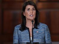 Об этом, как сообщает Bloomberg, сообщила постпред США при всемирной организации Никки Хейли, выступая перед журналистами в Госдепартаменте