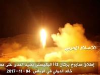 Запуск ракеты мятежниками-хуситами в ноябре 2017 года