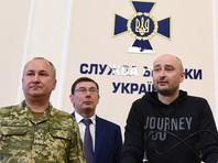 Примечательно, что в документе нет фамилии пережившего постановочное покушение Аркадия Бабченко