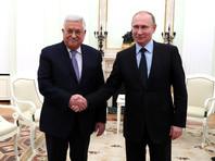 Палестинская сторона подтвердила подготовку к встрече Аббаса и Путина в Москве