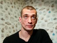 """Французский суд пояснил, что арестовал Павленского из-за его """"бредовых навязчивых идей"""""""