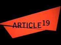 Article19, основанная в 1987 году в Великобритании, взяла название от статьи 19 Всеобщей декларации прав человека (право на свободу мнений). Эта организация выявляет угрозы для свободы слова по всему миру