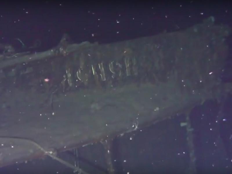 """Южная Корея  нашла в Японском море  затонувший  после боев  113 лет назад  русский крейсер """"Дмитрий Донской"""" (ВИДЕО)"""" />"""