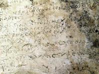 """В Греции найден фрагмент из """"Одиссеи"""" Гомера"""