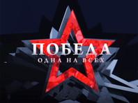 """На Украине оштрафовали телеканал """"Интер"""" за трансляцию концерта к 9 мая"""