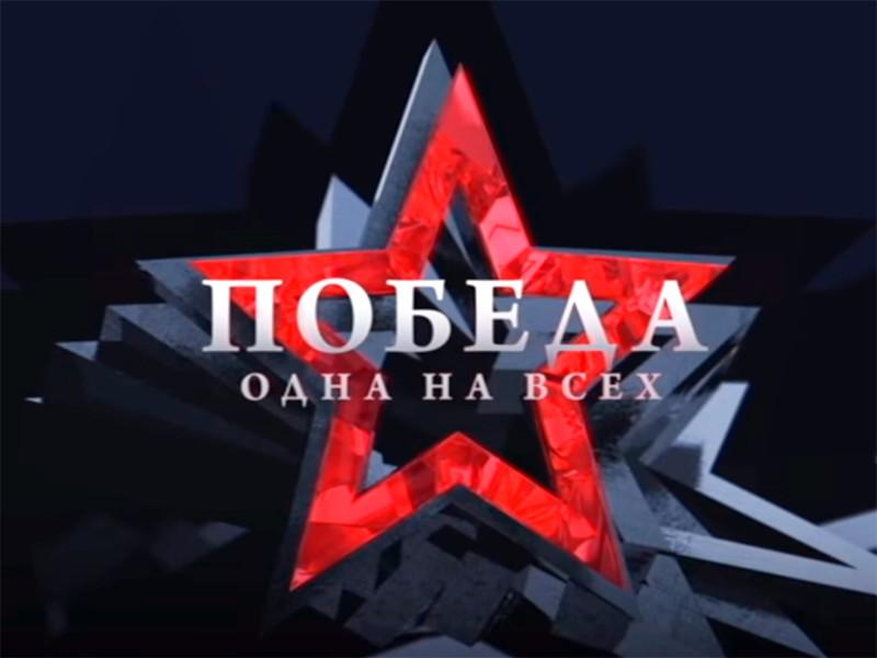 """Национальный совет по вопросам телевидения и радиовещания Украины оштрафовал телеканал """"Интер"""" на 4,046 миллиона гривен (больше 154 тысяч долларов) за трансляцию концерта """"Победа. Одна на всех"""", приуроченного к 9 мая"""