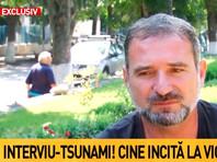 В Румынии авансом завели уголовное дело против самопровозглашенного организатора акции протеста, намеченной на 10 августа