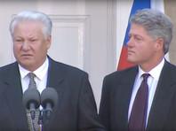 В США рассекречены переговоры Ельцина и Клинтона