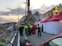 До 20 человек числятся пропавшими без вести после обрушения моста в Генуе