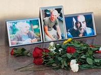 Заказчиком фильма был ЦУР Михаила Ходорковского. Однако 31 июля стало известно, что журналисты были застрелены неизвестными