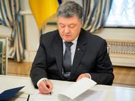 Петр Порошенко прекратил действие договора о дружбе с Россией