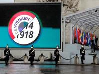 Международная церемония в ознаменование 100-й годовщины со дня завершения Первой мировой войны прошла в воскресенье во французской столице у подножия Триумфальной арки